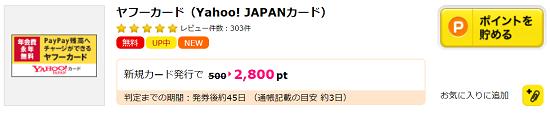 ハピタス ヤフーカード(Yahoo! JAPANカード・YJカード)案件