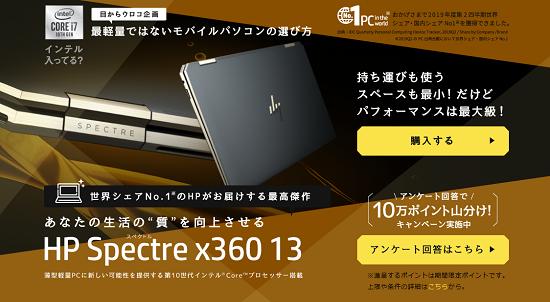 HP Spectre x360 13キャンペーン