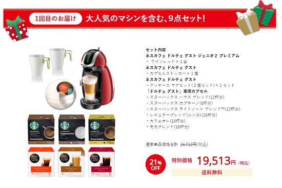 ネスレ 年末大感謝!コーヒー祭りキャンペーン 初回