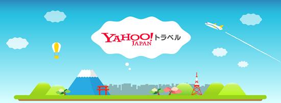 Yahoo!トラベル(ヤフートラベル)