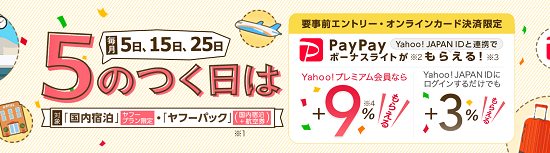 Yahoo!プレミアム会員は、5のつく日にPayPayボーナスライトが+9%