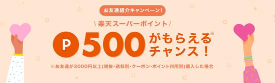 リーベイツ お友達紹介 500pt