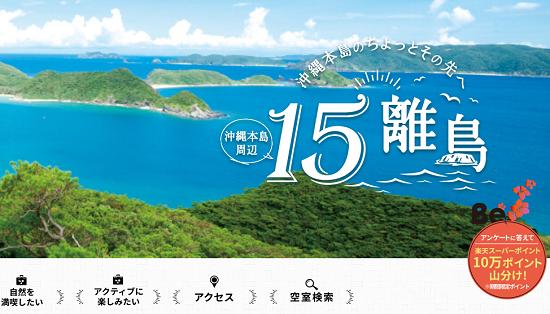 沖縄本島周辺15離島キャンペーン