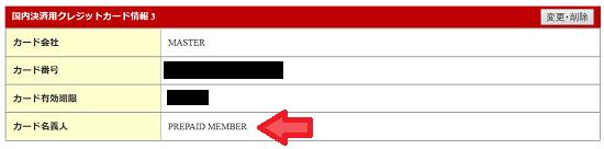 楽天市場 dカードプリペイド登録(名義は「PREPAID MEMBER」)