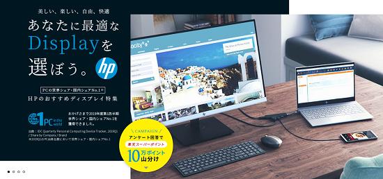 HP オススメディスプレイキャンペーン