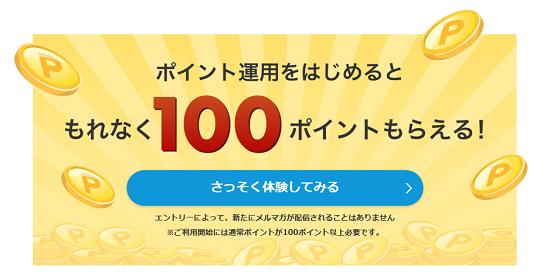 ポイント運用 100pt貰えるキャンペーン