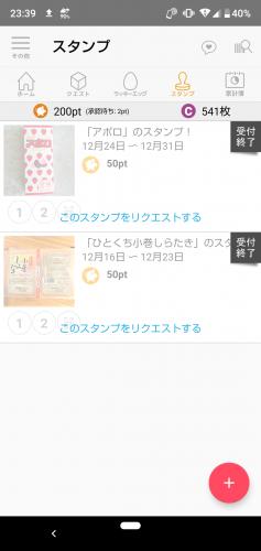 CODE(コード)アプリ スタンプカード