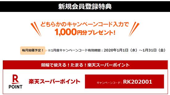 選んで!ポイント1,000円相当プレゼント!Kドリ新規会員登録キャンペーン