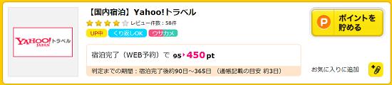 ハピタス Yahoo!トラベル案件