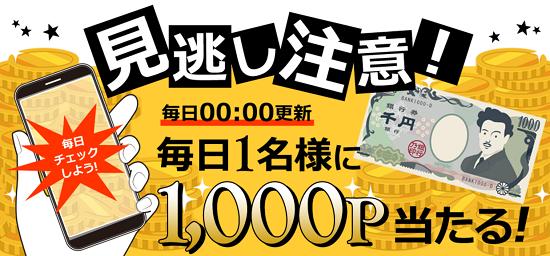 今日の1,000P