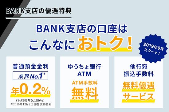 あおぞら銀行