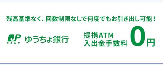 あおぞら銀行 ゆうちょ銀行ATM