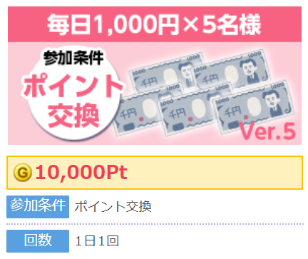 毎日1,000円 ver.5