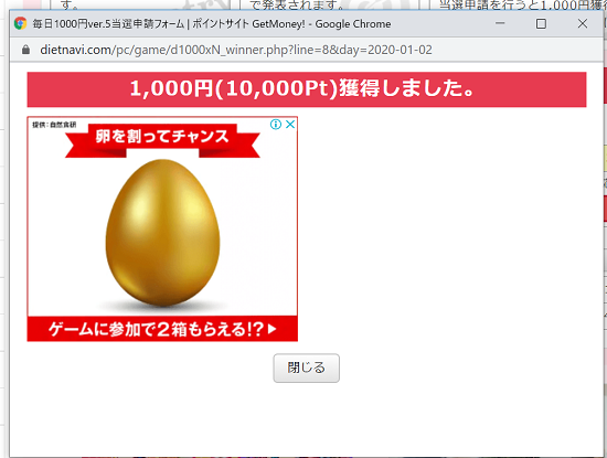 毎日1,000円ver.5 ポイント獲得