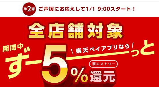楽天ペイ 全店舗で5%還元キャンペーン