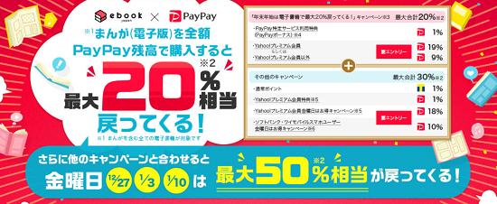 ebookjapan×PayPayキャンペーン