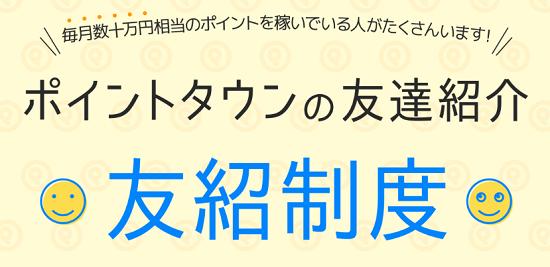 ポイントタウン 友紹制度