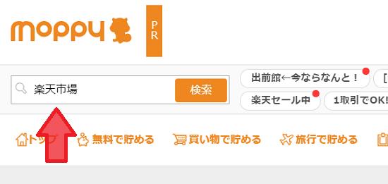 モッピー 検索BOX