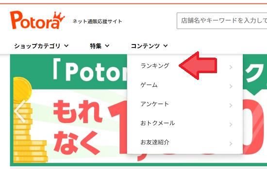 Potora(ポトラ)TOPページ