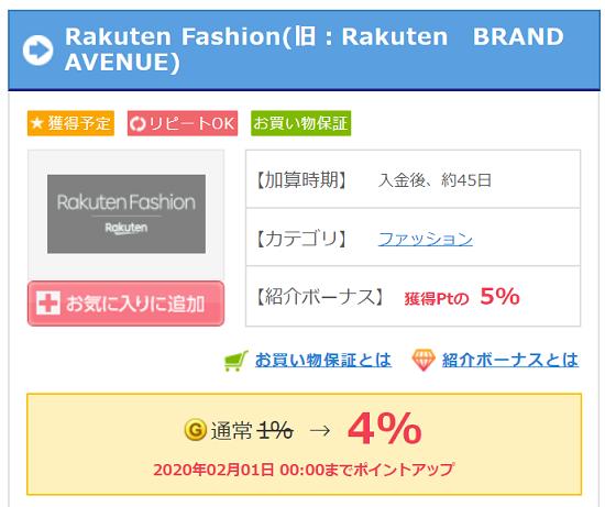 GetMoney!(げっとま) Rakuten Fashion案件