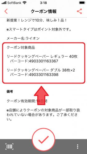 カタリナアプリ ポイントの貯め方②