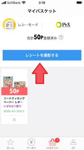 カタリナアプリ ポイントの貯め方③