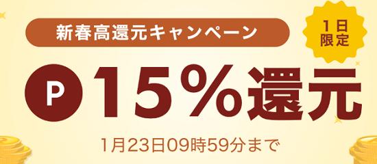 リーベイツ 1日限定の新春高還元キャンペーン