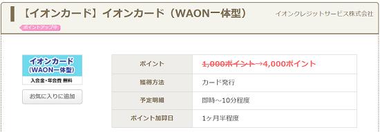 ちょびリッチ イオンカード(WAON一体型)案件