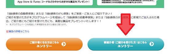 SBI損保ご紹介プログラムページ 青色のボタン