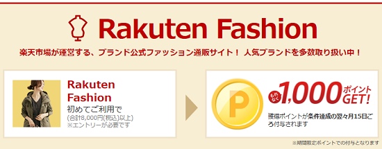 Rakuten Fashion SBC