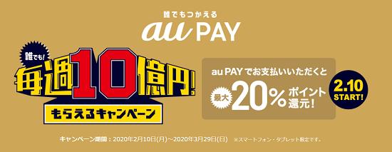 誰でも!毎週10億円!もらえるキャンペーン(au Pay)