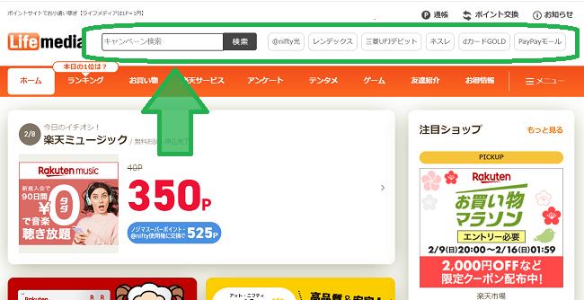 ライフメディア 検索BOX&注目ワード