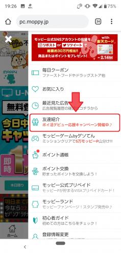 モッピー 紹介URL確認(スマホ版)②