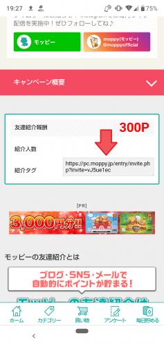 モッピー 紹介URL確認(スマホ版)③