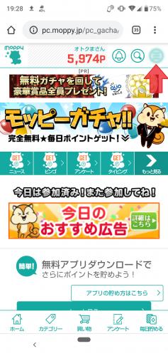 モッピー 紹介URL確認(スマホ版)①