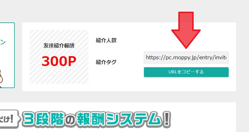 モッピー 紹介URL確認(PC版)②