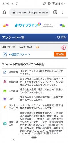 おサイフライフ+(プラス) アンケート