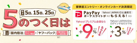 Yahoo!トラベル 5のつく日キャンペーンページ