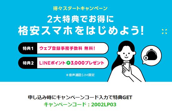 LINEモバイル キャンペーン内容(得々スタートキャンペーン)