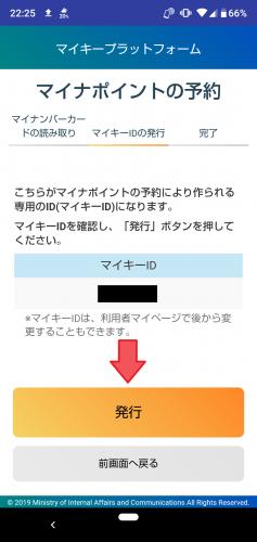 マイナポイント予約 マイナキーID発行