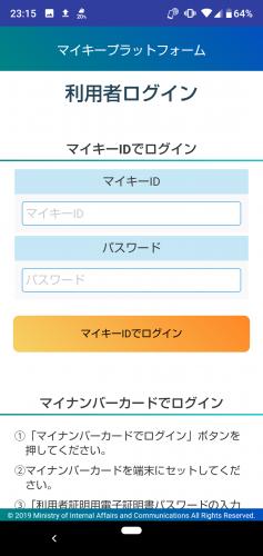 マイナポイントアプリ ログイン画面