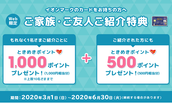 イオンカード 紹介キャンペーン