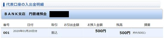 あおぞら銀行 BANK支店お試し500円