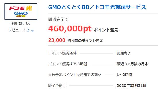 ポイントタウン ドコモ光(GMOとくとくBB)案件