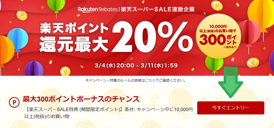 Rebates+楽天スーパーSALE連動企画 エントリーボタン