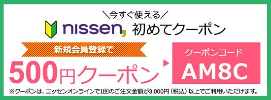 ニッセン(Nissen) 500円クーポン