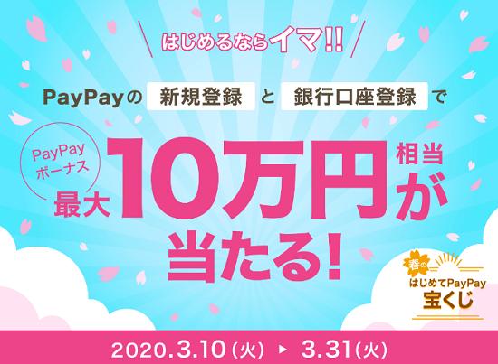 最大10万円相当が当たる!春のはじめてPayPay宝くじ