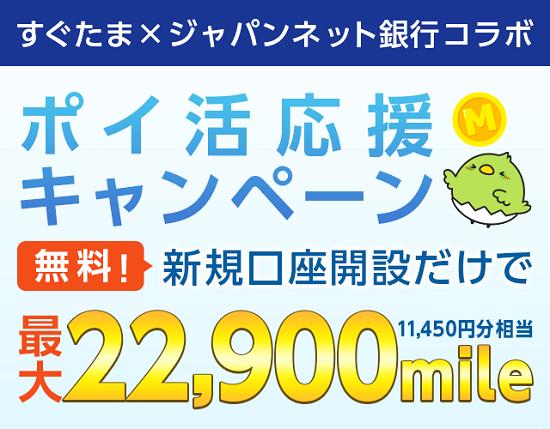 すぐたま ジャパンネット銀行応援キャンペーン