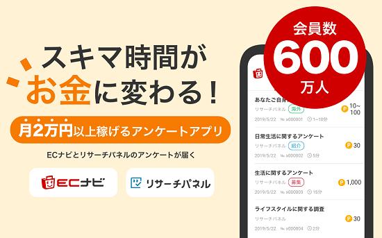 ECナビ アンケートアプリ