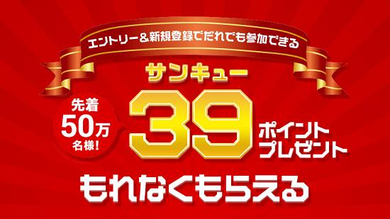 年末Pashaジャンボ エントリー&新規登録で39ポイントプレゼント